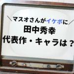 マスオさん 田中秀幸 代表作 キャラクター イケボ
