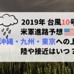 2019年 台風10号 米軍進路予想 沖縄 九州 東京