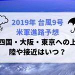2019 台風9号 米軍進路予想 四国 大阪 東京