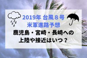 2019年 台風8号 米軍進路予想 鹿児島 宮崎 長崎