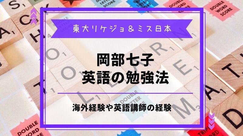 岡部七子 英語力 高い 勉強法