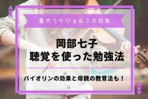 岡部七子 聴覚 勉強法 母親 教育法