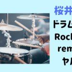 桜井海音 ドラム 上手い Rockstar remix