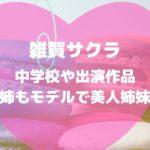 雑賀サクラ 中学校 出演作品 姉 カアネ