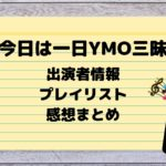 YMO三昧 聞き逃し配信 録音方法 出演者 プレイリスト