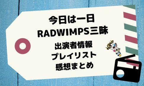 今日は一日RADWIMPS三昧 聞き逃し 録音 出演者 プレイリスト