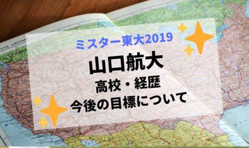 山口航大 ミスター東大 高校 経歴 目標 タトゥー