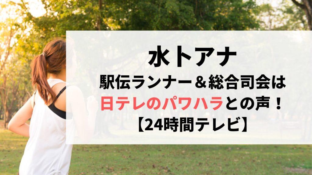 水卜アナ 駅伝ランナー 日テレ パワハラ 24時間テレビ