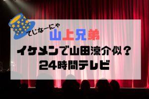 山上兄弟 イケメン 山田涼介 IKKO 共演 24時間テレビ