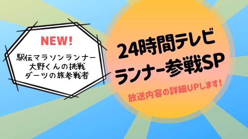 24時間テレビランナー参戦SP 放送内容 最新情報