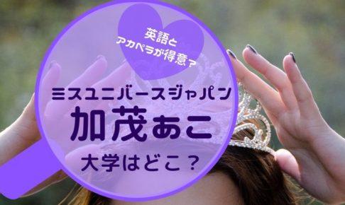 加茂あこ 大学 神戸女学院 英語 アカペラ
