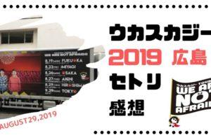 ウカスカジー 広島 2019 ライブ セトリ 感想