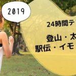 24時間テレビ2019 登山 太鳳 イモト 駅伝