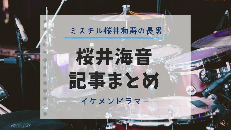 桜井海音 ミスチル 桜井和寿 長男 イケメン ドラマ―