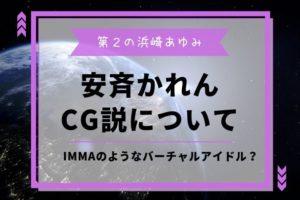 安斉かれん CG imma