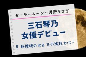 三石琴乃 科捜研の女 女優デビュー 演技力 美しい 画像