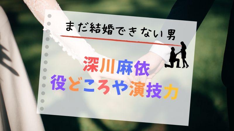 深川麻衣 まだけっこんできない男 役どころ 国仲涼子 演技力