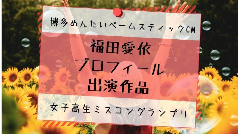 博多めんたいバーム CM 女優 福田愛依 プロフィール