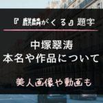 中塚翠涛 麒麟がくる 題字 美人書家 本名 作品 画像