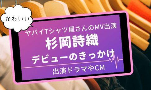 杉岡詩織 ヤバイTシャツ屋さん MV デビュー きっかけ