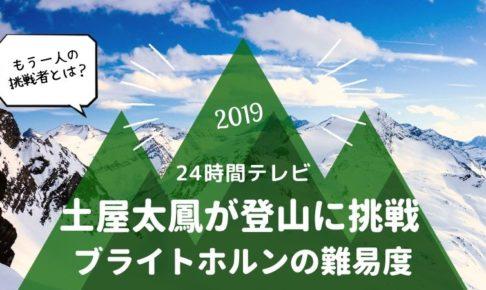 24時間テレビ2019 登山 難易度 ブライトホルン 土屋太鳳
