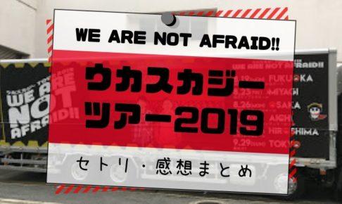 ウカスカジー ライブ 2019 セトリ 感想 まとめ