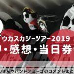 ウカスカジー 大阪 2019 ライブ セトリ 感想