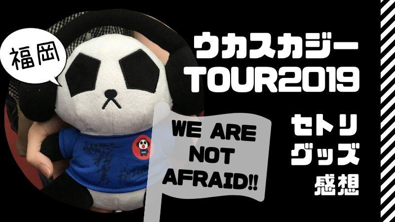 ウカスカジーツアー2019 福岡 セトリ 感想