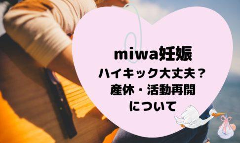 miwa 妊娠 ハイキック 産休 活動再開