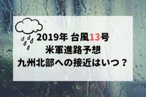 台風13号 米軍進路予想 大雨 長崎 佐賀 福岡