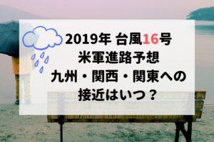 2019年 台風16号 米軍進路予想