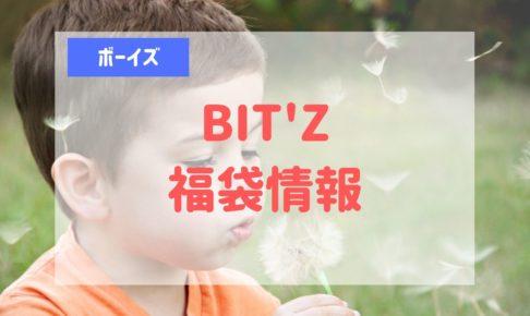 BIT'Z 福袋