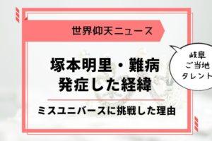 塚本明里 病気 発祥 経緯 世界仰天ニュース