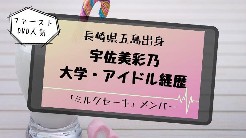 宇佐美彩乃 大学 ミルクセーキ 経歴 女優
