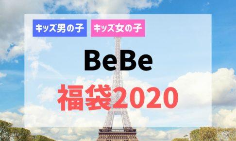 べべ 福袋2020 予約 中身 ネタバレ