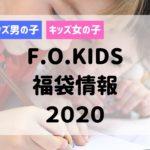 エフオーキッズ 福袋2020