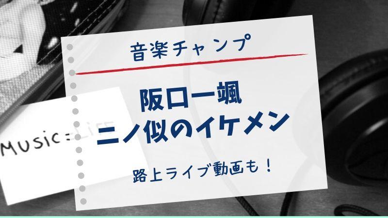 阪口一颯 ニノ 似てる イケメン 路上ライブ