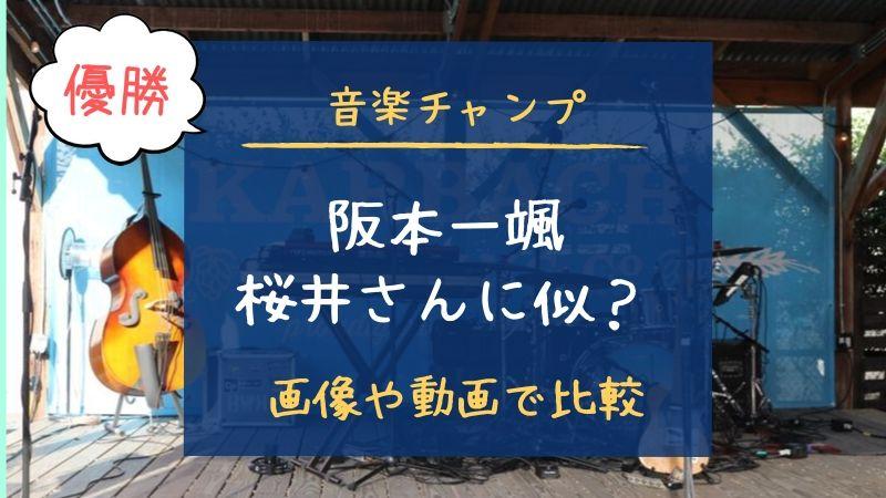 阪本一颯 ミスチル 桜井 似てる 音楽チャンプ