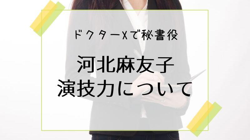 河北麻友子 演技力ドクターX  秘書 違和感