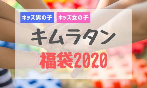 キムラタン 福袋2020 予約 中身 口コミ