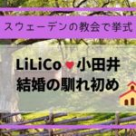 LiLICo 小田井 結婚 馴れ初め スウェーデン 教会 父 弟