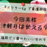 今田美桜 看護師 かわいい 津軽弁 正しい
