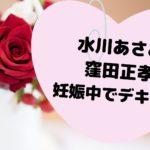 水川あさみ 妊娠 デキ婚 出産予定日