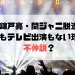 錦戸亮 会見 テレビ出演なし なぜ 不仲説