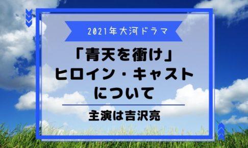吉沢亮 大河 ヒロイン キャスト