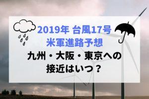 2019年 台風17号 米軍進路予想