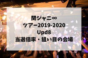 関ジャニ Upd8 当選倍率 狙い目 一般先行