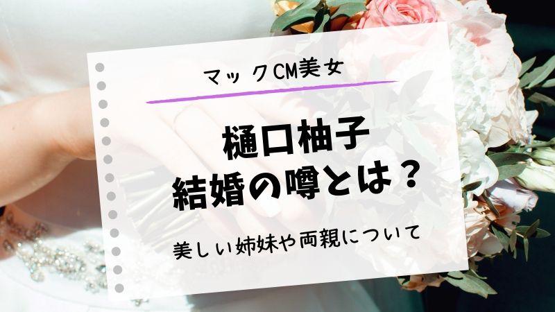 樋口柚子 結婚 姉 父
