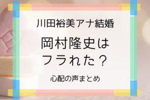 川田裕美アナ 結婚 岡村隆史