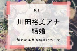 川田アナ 結婚 相手